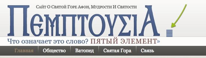 http://www.pemptousia.ru/files/2013/03/pemru.jpg